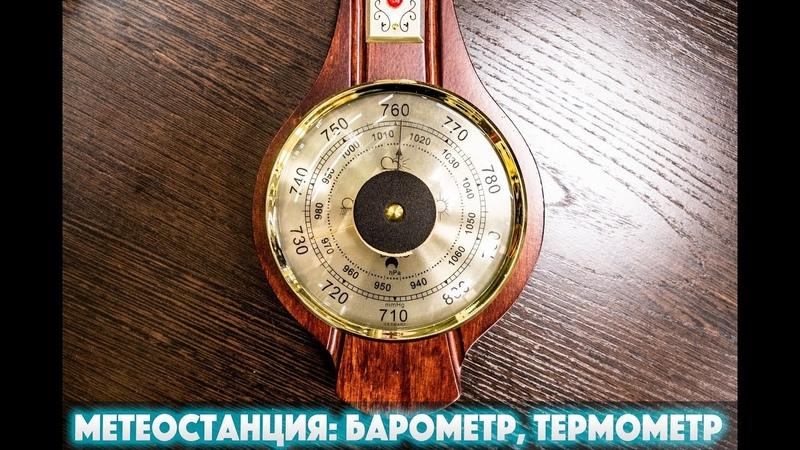 Метеостанция барометр термометр 33*12 5*5 см D=12 см