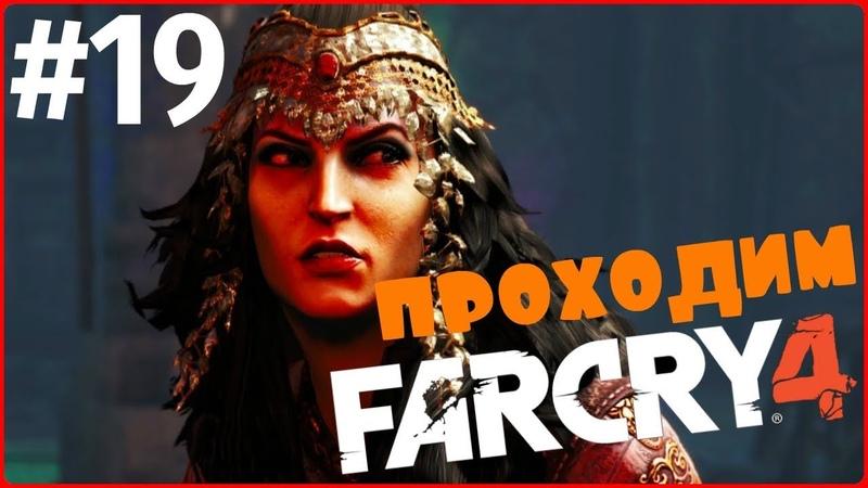 Far Cry 4 - БЕЗУМИЕ НА АРЕНЕ [19]
