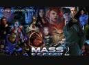 Супер игротека 2000 х - Проходим Mass Effect 2 14