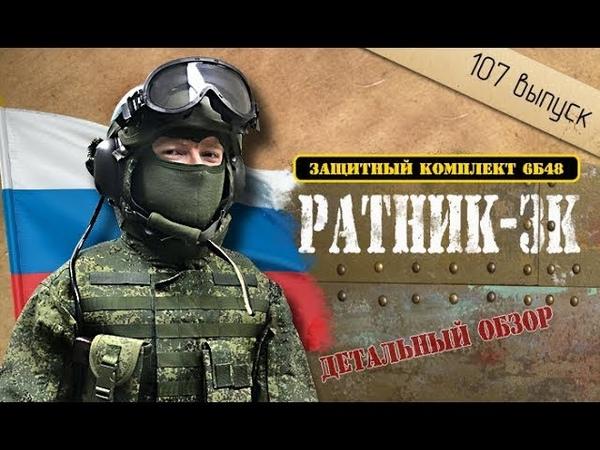 Новый защитный комплект для танкистов | Распаковка и детальный обзор » Freewka.com - Смотреть онлайн в хорощем качестве