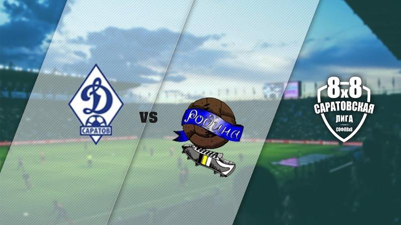 Динамо-Д - Родина 1:1 (0:1) - 3:1 после серии пенальти в пользу команды Родина
