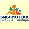 Gaydarka Kostromskaya-Biblioteka