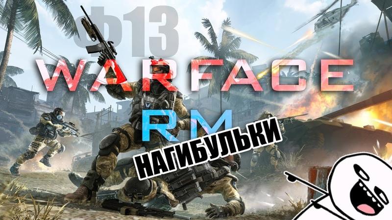 Warface RM нагибульки 😂