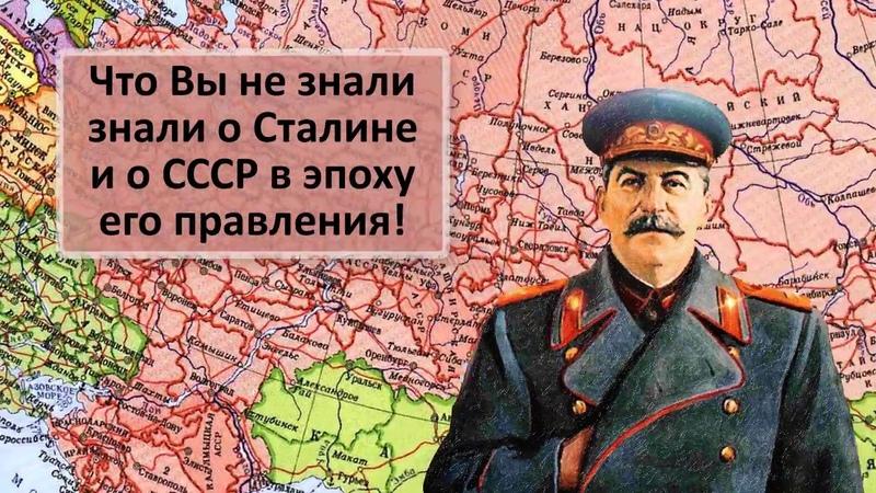 А Вы знали факты о Сталине