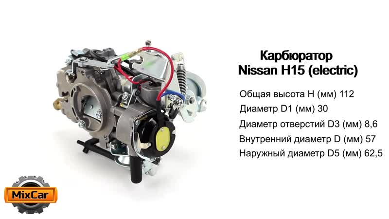 Карбюратор Nissan H15 (electric) (1601055K01)