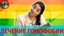Терапия для гомофоба (Русская озвучка Лилли Синг)