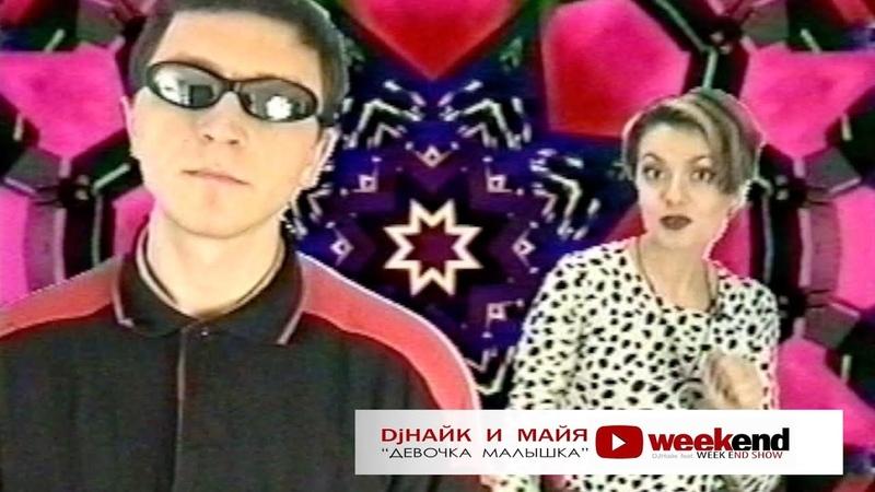 DjНайк и Майя Девочка малышка 97