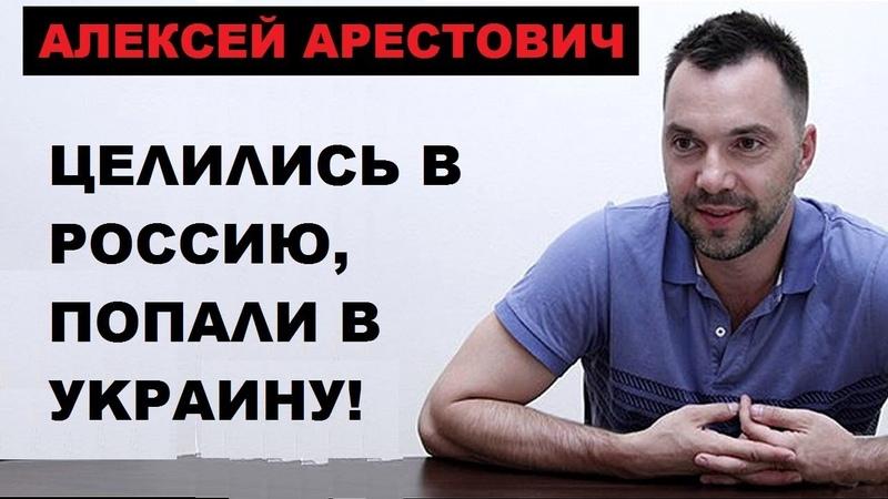 Алексей Арестович - ЦЕΛИΛИСЬ В POССИЮ, ПOПAΛИ B УKPAИHУ!