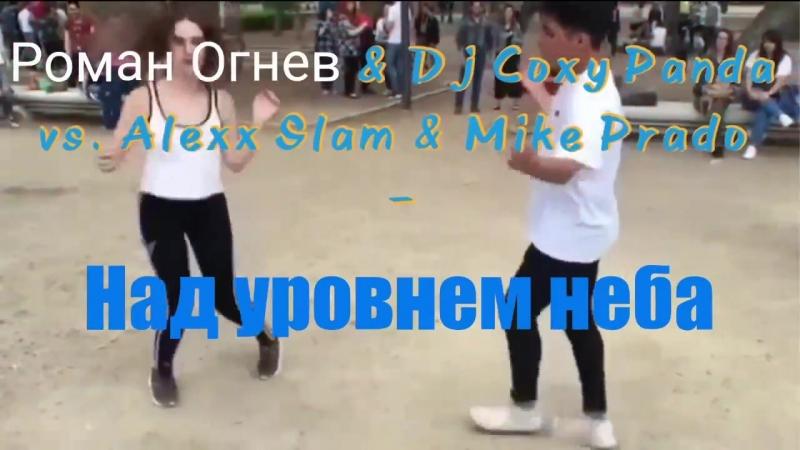 Роман Огнев Dj Coxy Panda vs. Alexx Slam Mike Prado - Над уровнем неба (Huba