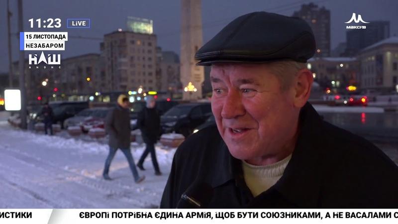 Охотин: Якби ми зараз провели референдум, то більшість населення була б за НАТО. НАШ 15.11.18