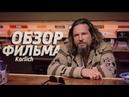 Большой Лебовски-обзор фильма/Karlich