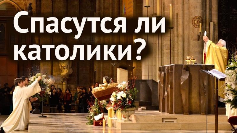 СПАСУТСЯ ЛИ католики и протестанты ПРАВОСЛАВИЕ - ВЕРНЫЙ ПУТЬ духовной жизни!