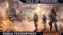 S.T.A.L.K.E.R. CALL OF CHERNOBYL - ВОЙНА ГРУППИРОВОК ЗА МОНОЛИТ 2