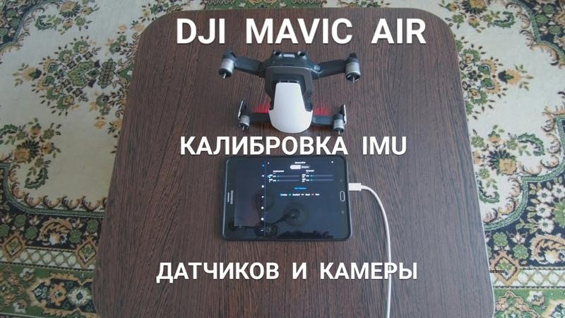 DJI MAVIC AIR Калибровка IMU датчиков и основной (4К) видеокамеры