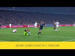 Бойко в матче с Аяксом