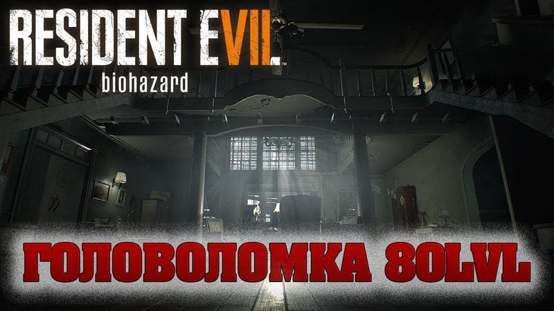 Resident Evil 7 - ГОЛОВОЛОМКА 80LVL. Упоранство высшей меры.