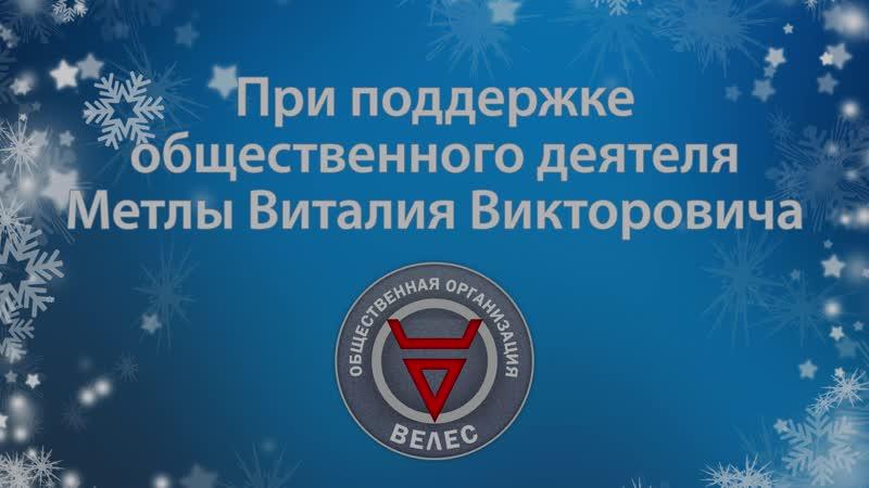 Подарки для 170 детей в поселок Кутейниково, в преддверии Дня Святого Николая!