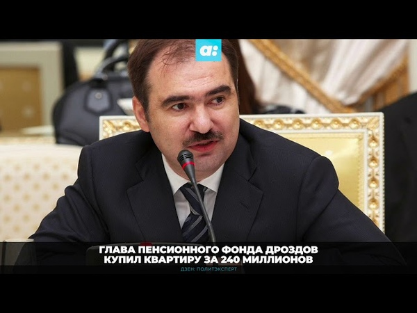 Глава Пенсионного фонда Дроздов купил квартиру за 240 миллионов