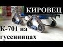 Гусеничный трактор К-701 КИРОВЕЦ. RC модель в масштабе 143 своими руками / ЧАСТЬ ТРЕТЬЯ