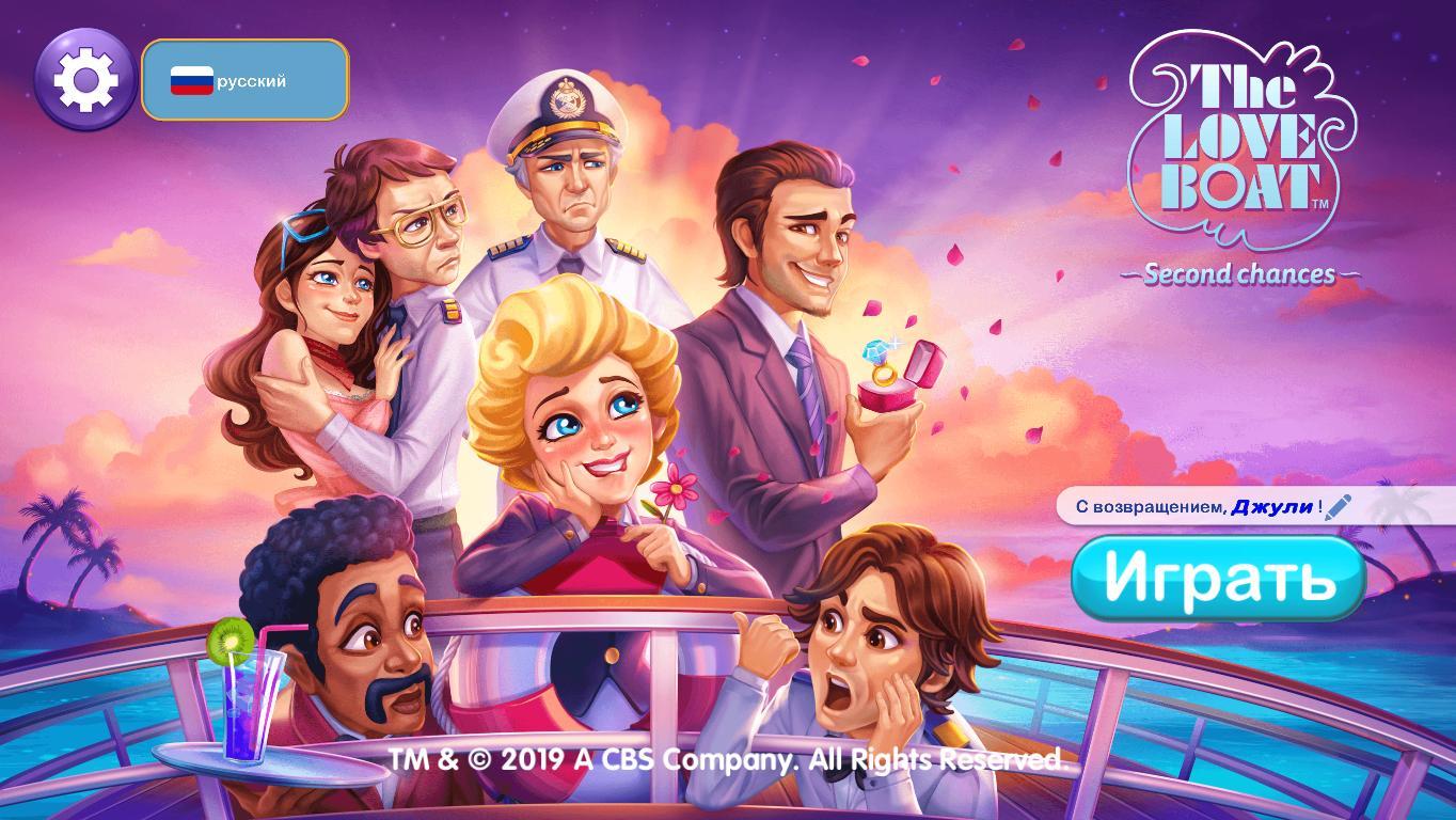 Лодка любви 2. Второй шанс. Коллекционное издание | The Love Boat 2: Second Chances CE Multi (Rus)