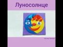 Видео обзор странички Луносолнце. Автор Наталия Саюпова.