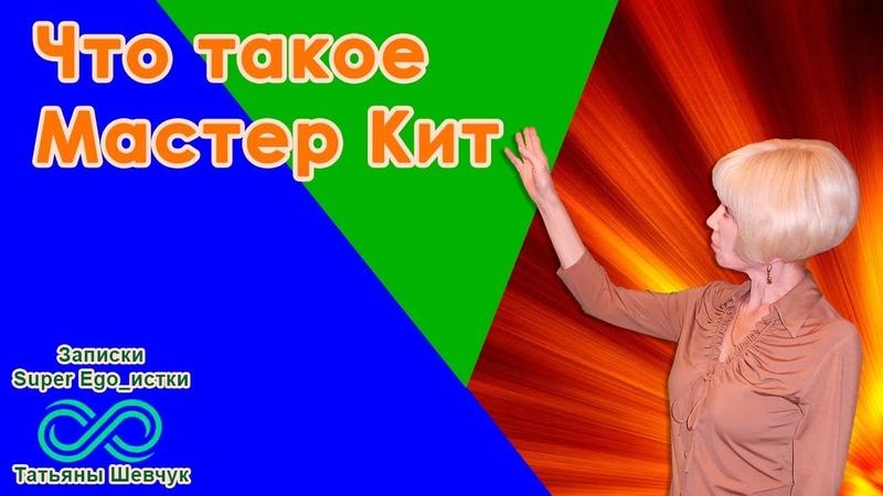 Что такое Мастер Кит. Master Kit и подсознание.