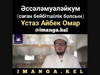 السلام عليكم و رحمة الله و بركاته Қалай сәлемдесіп жүрміз_ Бір пайғамбарымызға ( 640 X 640 ).mp4