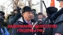 🔥Задержание депутатов Государственной Думы фракции КПРФ у посольства Японии