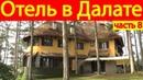 Завтрак и территория отеля Ana Mandara Villas Dalat Resort Spa, Далат 2 дня, Вьетнам