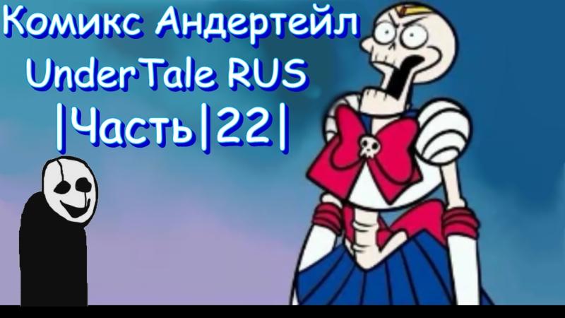 Комикс Андертейл - UnderTale RUS |Часть|22|