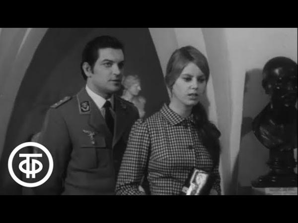 Последний рейс Альбатроса Серия 2. (1971) СССР.