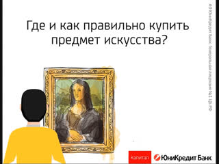Где и как правильно купить предмет искусства