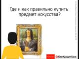 Где и как правильно купить предмет искусства?