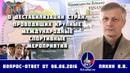 Валерий Пякин. О дестабилизации стран, проводящих крупные международные спортивные мероприятия