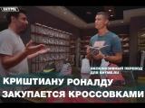 Криштиану Роналду закупается кроссовками (Переведено сайтом Rhyme.ru)