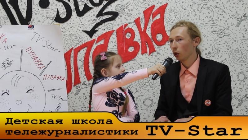 Ерунов Александр Сергеевич с изобретением Солнцесамоката дал интервью Детской школе тележурналистики TV-Star