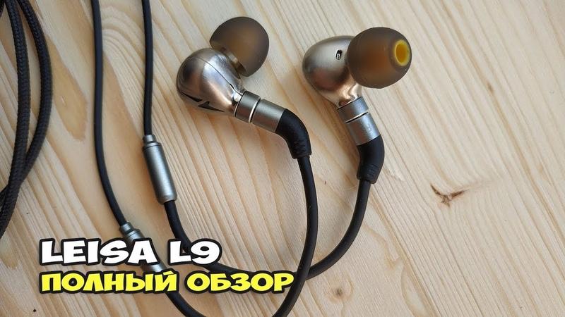 LEISA L9 обзор басовитых наушников с отличной детализацией