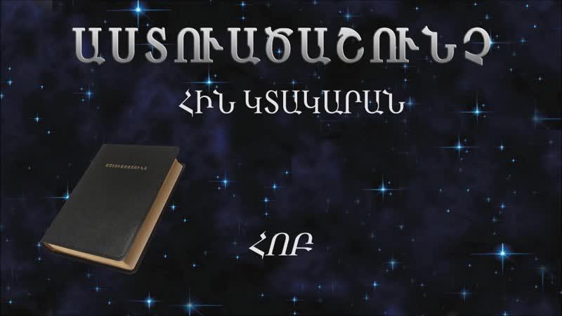Աստուածաշունչ Հ.Կ.- 22 Հոբ / Astvatsashunch H.K.- 22 Hob