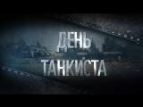 9 сентября – День танкиста-2018