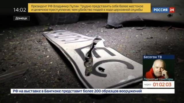 Новости на Россия 24 • В Донбассе от рук украинских силовиков погиб десятилетний ребенок