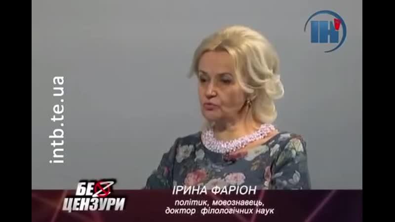 Ирина Фарион назвала русскоязычных украинцев рабами и оккупантами