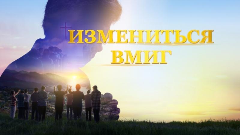 Церковь Всемогущего Бога Христианский фильм Раскрытие тайны Библии Измениться вмиг Официальный трейлер