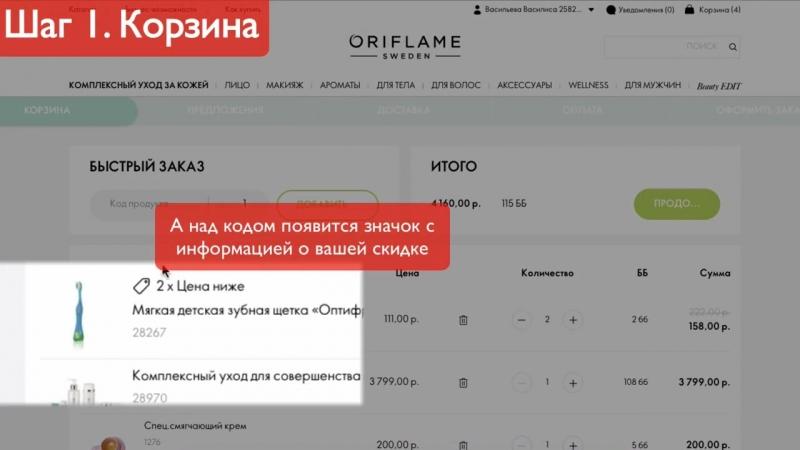 Как оформить заказ на сайте Oriflame