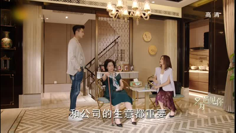 [17\54] ТВ версия. Приятно познакомиться \ 只为遇见你 (2019)