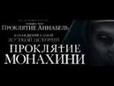 Фильм   Проклятие монахини   2018