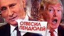 Путин ликует - Трамп паникует! Русские САНКЦИИ обрушили ДОЛЛАР!