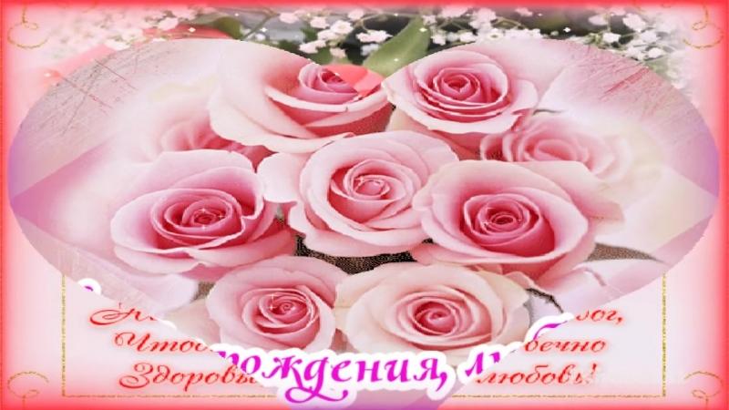 С днем рождения любимая ❤ Видео открытка поздравление mp4