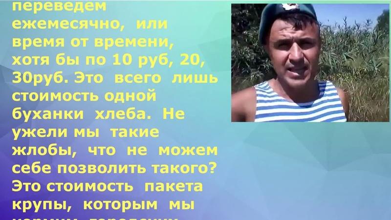 Дикий десантник надеется и верит в нас. Асхаб Алибеков.