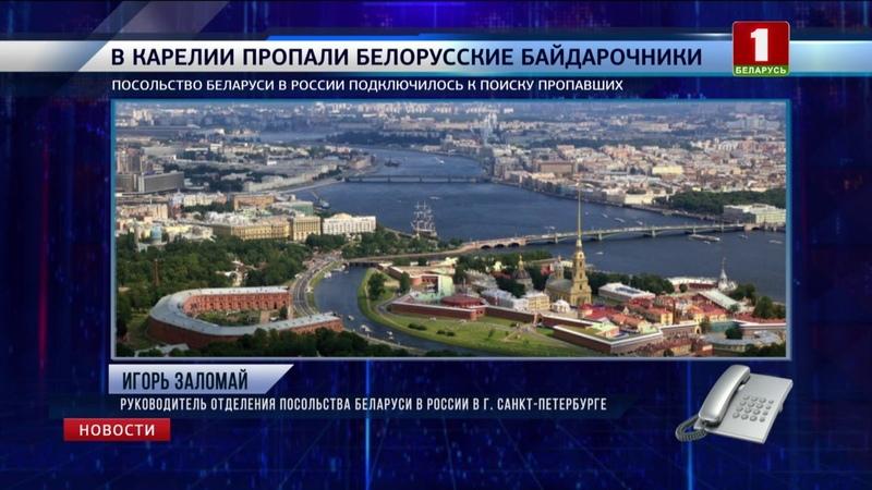 В Карелии пропали 3 белорусских туриста-байдарочника
