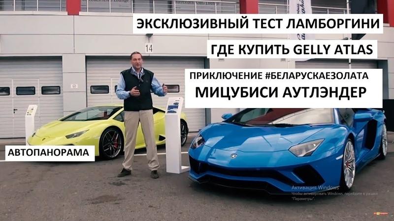 Mitsubishi Outlander тест-драйв приключение, Lamborghini Hurracan и Aventador S выпуск Автопанорама